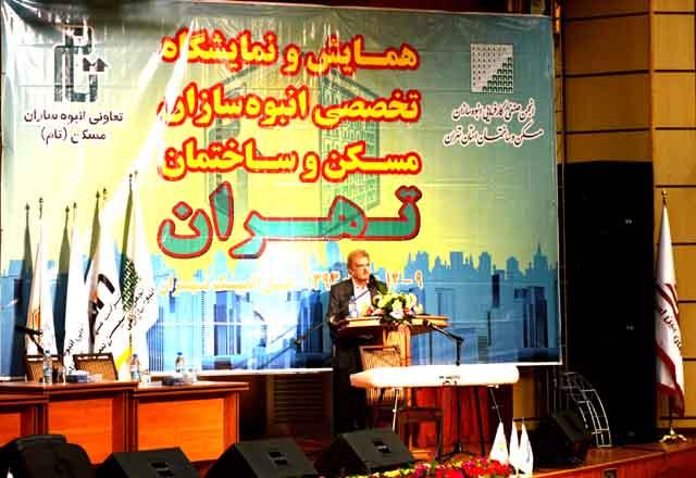 همایش و نمایشگاه انبوه سازان مسکن وساختمان تهران