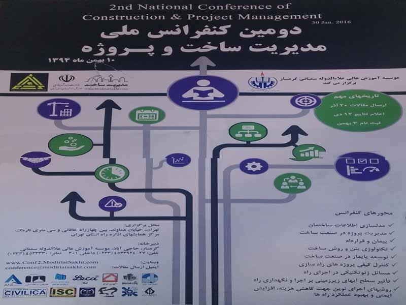 برگزاری دومین کنفرانس ملی مدیریت ساخت و پروژه در اداره راه و شهرسازی استان تهران